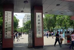 1月17日新疆师范大学2020届毕业生校园招聘会