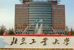 10月16日北京工业大学2019秋季校园双选会