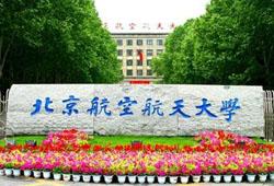 10月12日工业和信息化部人才交流中心招聘会2020校园招聘会 -北京航空航天大学