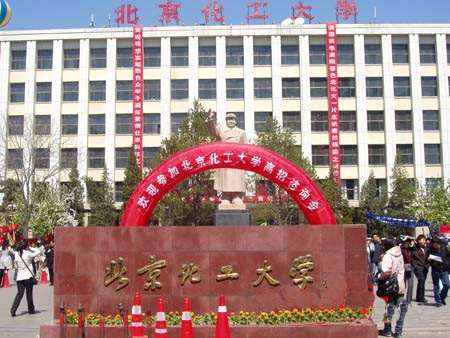 10月17日北京化工大学2020校园双选会