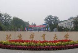 北京体育大学2019年春季体育企业主题系列双选会