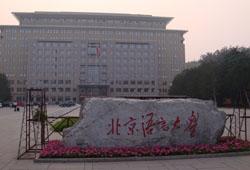 北京语言大学2021届毕业生网络双选会