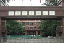 10月16日北京中医药大学2020届毕业生10月大型校园双选会