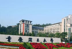 11月1日重庆理工大学2019届毕业生就业双选活动(工科类)