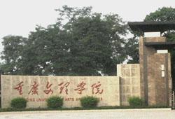 重慶文理學院2020屆畢業生春季首場 網絡雙選會