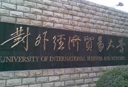 2021年10月28日(周四)对外经济贸易大学校园招聘会