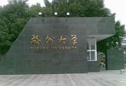 福州大学2020届毕业生网络专场招聘会(第二场)