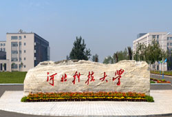 12月26日河北科技大学化工学院第三次精准对接双选会