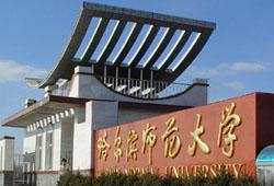 哈尔滨师范大学2019
