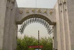 11月17日华东师范大学2021届毕业生秋季大型招聘会