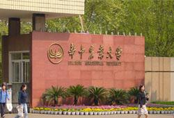 智选狮山——华中农业大学2020届毕业生线下供需见面会