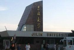 吉林大学2020届毕业生秋季就业招聘会