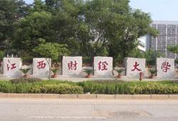 10月17日东湖区人力资源和社会保障局携手智联招聘2020届江西财经大学综合招聘会