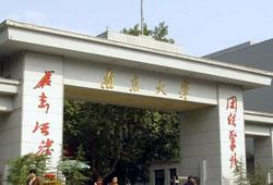 南京大学2020届毕业生秋季双选会
