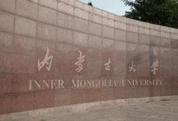 9月21日内蒙古大学2020届毕业生秋季人才双选洽谈会