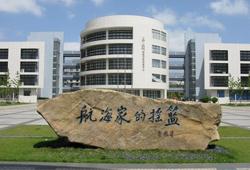 上海海事大学2021届实习网络招聘会