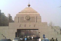 11月29日天津大學2020屆畢業生秋季大型雙選會