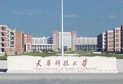 天津科技大學2020屆畢業生大型就業洽談會