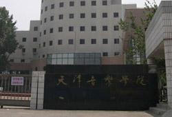 天津音乐学院2021届毕业生春季网络招聘会(一)