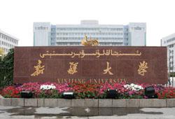 新疆大学化学化工学院3月9日春季专场招聘会