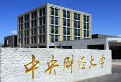 12月4日北京高校毕业生就业指导中心校园联合双选会—中央财经大学专场(第二场)