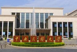 中央民族大学2021届毕业生线上双选会