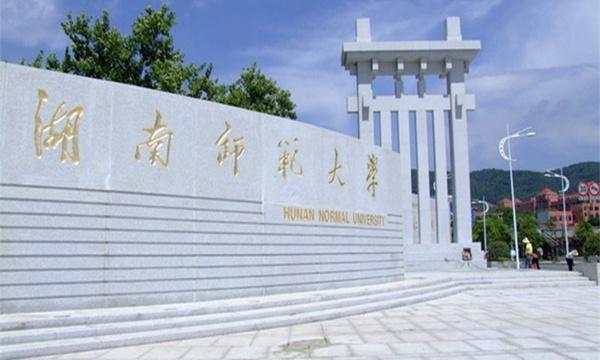 2020就业有位来湖南师范大学教育专场招聘会
