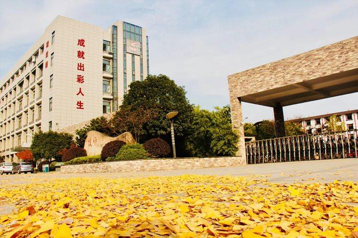 杭州萧山技师学院2019年实习就业双选会公告