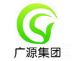 甘肃广源实业集团有限公司