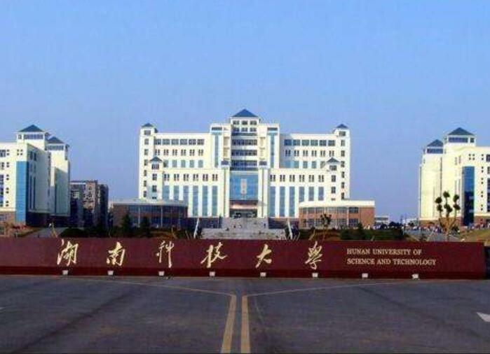 湖南科技大學2019年秋季畢業生供需見面會