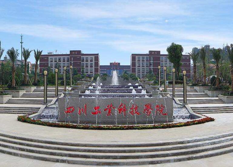 四川工业科技学院2019年实习生企业见面会邀请函