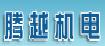 南京騰越機電科技有限公司