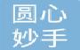 云南圆心妙手医药有限公司