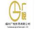 福州廣悅貿易有限公司
