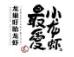 亚博体育注册龙巢餐饮管理有限公司
