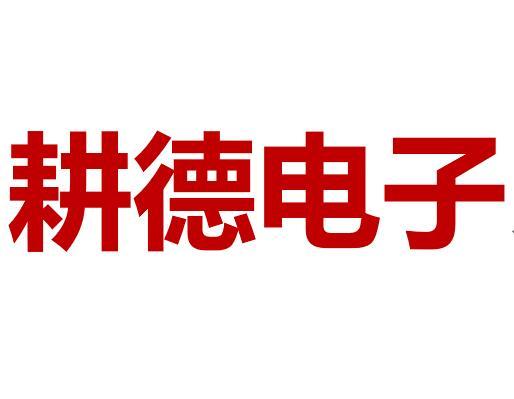 杭州耕德電子有限公司