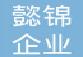 成都懿锦企业管理有限公司