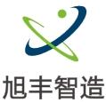 旭丰(天津)电子设备有限公司