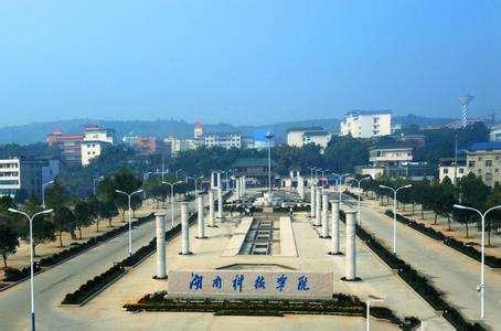2019年湖南省高校毕业生就业服务暨湖南科技学院2020届毕业生就业实习专场招聘会