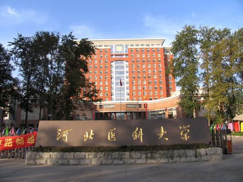 2019年10月18日河北医科大学月度招聘会