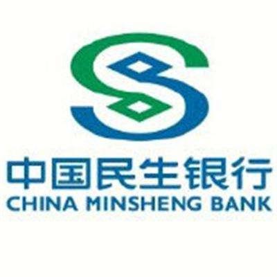 中国民生银行股份有限公司