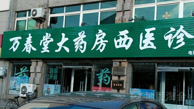 天津市万春堂大药房连锁药店有限公司