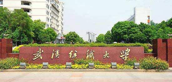 武汉纺织大学2020届毕业生网络招聘会