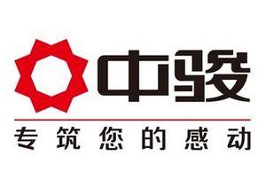 中骏置业控股有限公司
