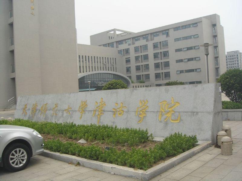 天津師范大學津沽學院2020屆畢業生就業招聘洽談會