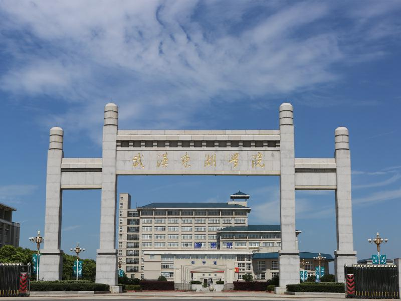 2019年10月30日武汉东湖学院2020届毕业生秋季就业双向选择招聘会