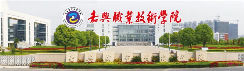 嘉兴职业技术学院2020届毕业生大型就业招聘会邀请函