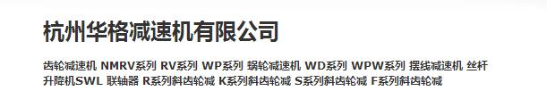 杭州華格減速機有限公司