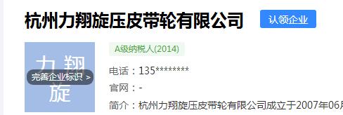杭州力翔旋壓皮帶輪有限公司