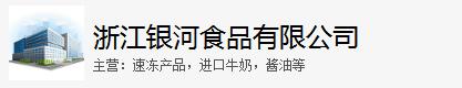 浙江銀河食品有限公司